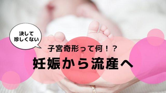 妊娠 流産