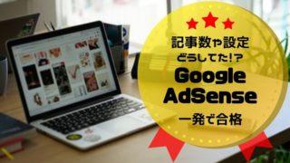 GoogleAdSense審査に合格!アイキャッチ画像