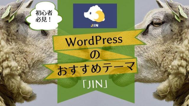 WordpressはJINがおすすめ!アイキャッチ画像