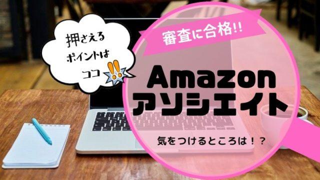 Amazonアソシエイト審査に合格!アイキャッチ画像