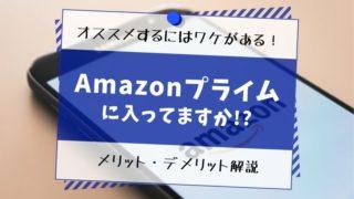 amazonプライムでできることのアイキャッチ