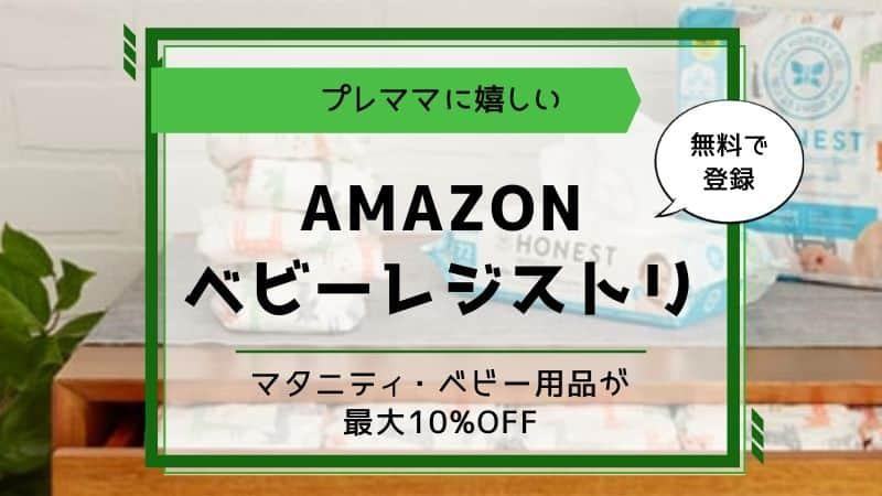 Amazonベビーレジストリ