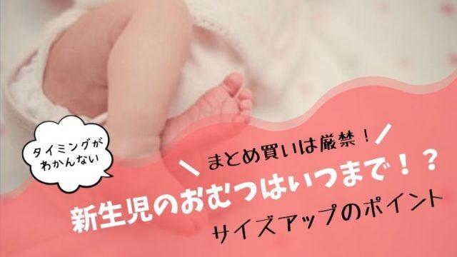 新生児 おむつ いつまで