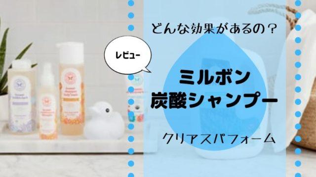 ミルボン炭酸シャンプー